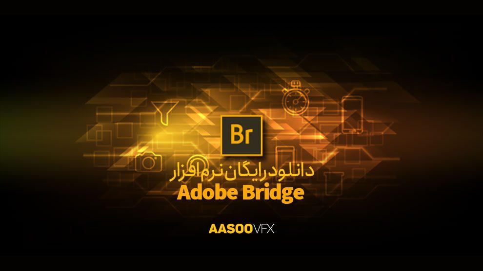 دانلود رایگانadobe-bridge-software