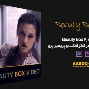 دانلود پلاگین Beauty Box 4.2 برای روتوش صورت در افتر افکت و پریمیر پرو