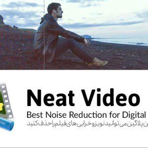 دانلود رایگان پلاگین Neat Video