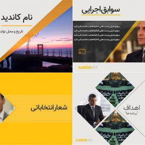 پروژه آماده بیوگرافی انتخاباتی