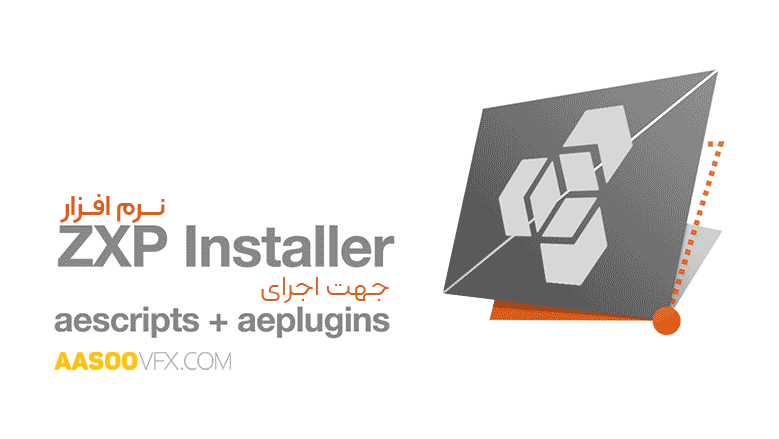 دانلود رایگان zxp installer