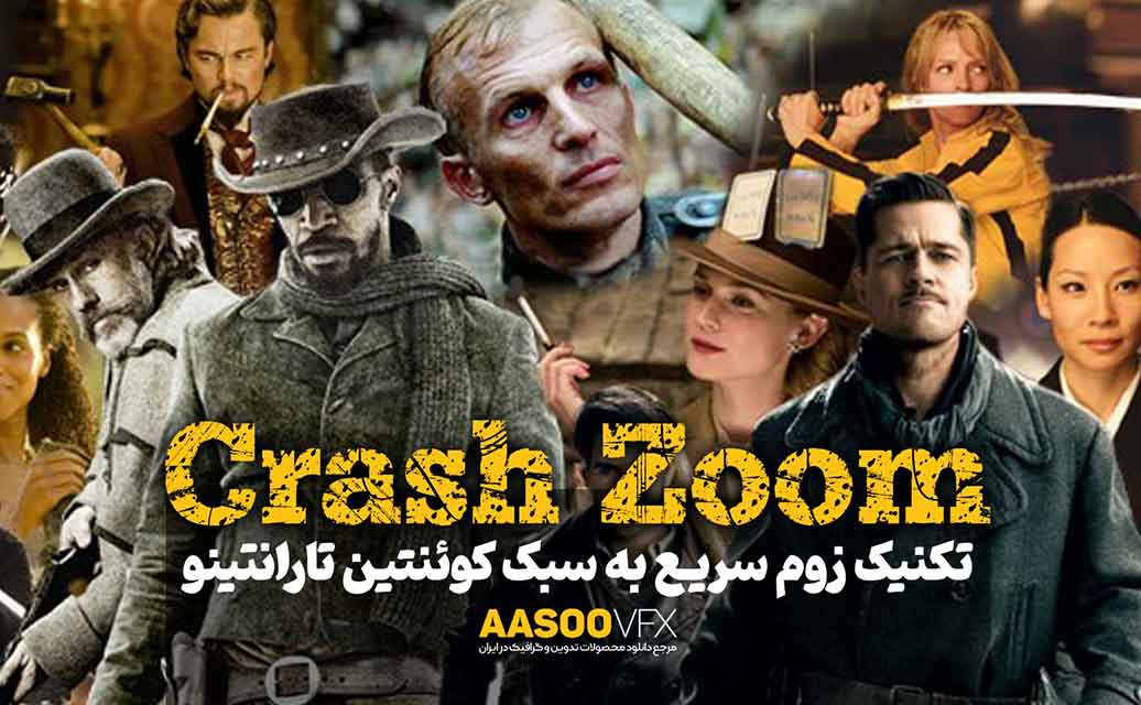 Crash Zoom