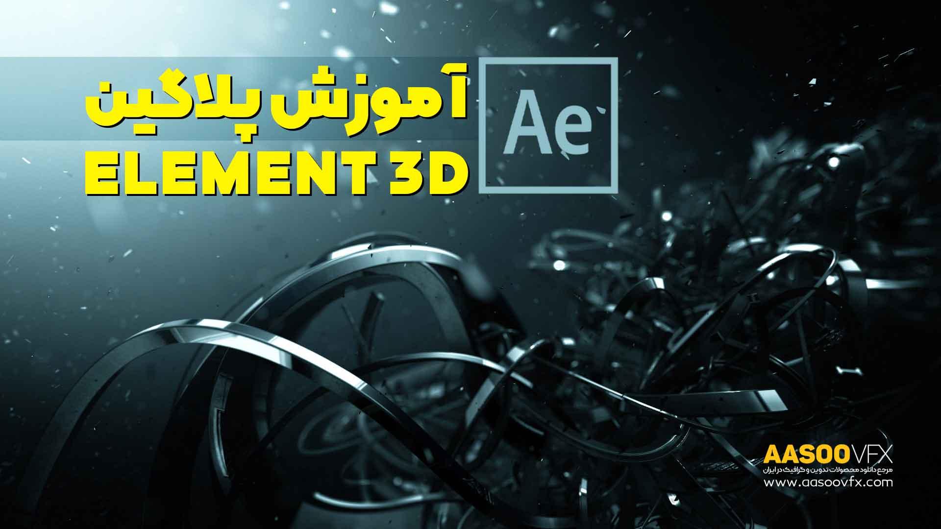 المنت3d